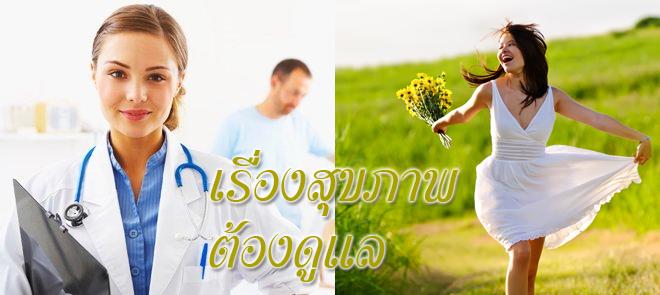 วิธีดูแลสุขภาพ