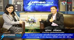 Lightning Talk กับ สายสวรรค์ ขยันยิ่ง ตอน รวยด้วยสองมือ สร้างชื่อด้วยธุรกิจสังฆภัณฑ์ออนไลน์ 16 09 58