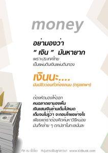 เงิน,วิธีหาเงิน,อยากรวย