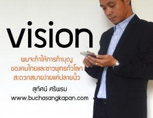 Vision,วิศัยทัศน์