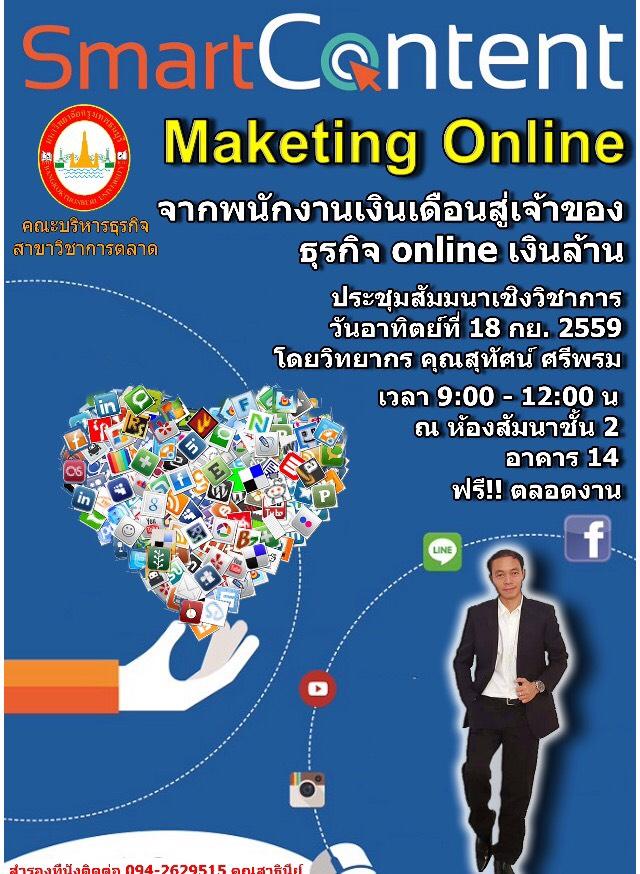 Marketing Online จากพนักงานเงินเดือนสู่เจ้าของธุรกิจ online เงินล้าน
