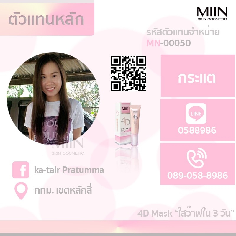 MIIN 4D MASK By Ka-tair