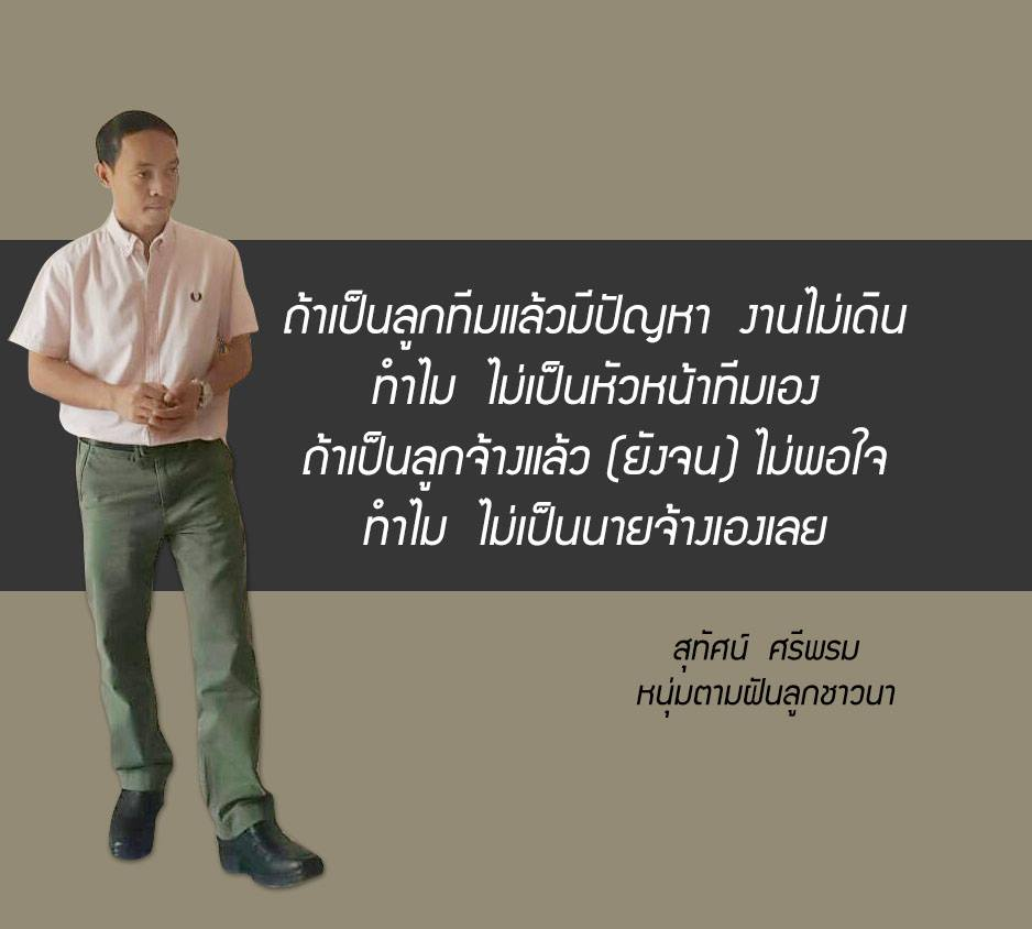 ธรรมชาติของคนส่วนมาก ชอบอยู่กับความไม่พอใจเสียเป็นส่วนมาก
