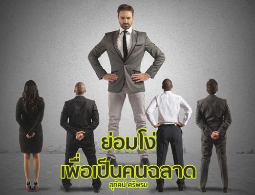 ย่อมโง่ เพื่อเป็นคนฉลาด,คิดต่าง,สร้างอาชีพ,Boss,