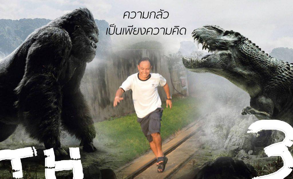 ความกลัว,ความล้มเหลว,ความสำเร็จ,