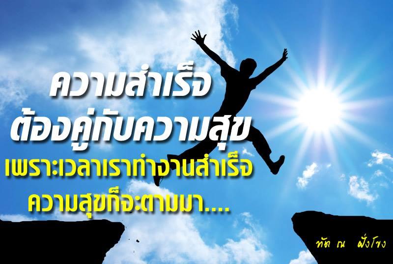 ทำให้สำเร็จ...ความสุขจะตามมาเอง