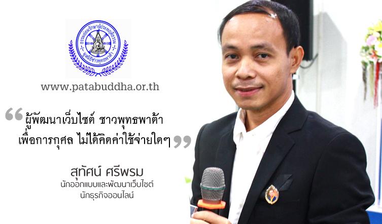 ผู้จัดทำเว็บไซต์ชาวพุทธาต้า
