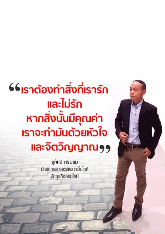 คิดบวก,ต้องคิดบวก,ความสำเร็จ,ทำด้วยใจ,คิดบวกดีอย่างไร