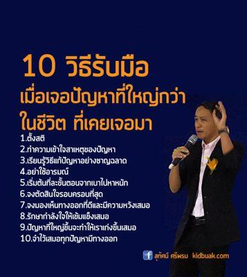 10 วิธีรับมือเมื่อเจอปัญหาที่ใหญ่กว่า ในชีวิต ที่เคยเจอมา